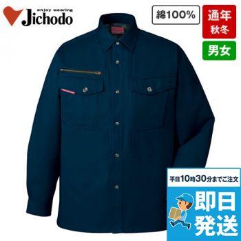 80204 自重堂 綿100%ストレッチ長袖シャツ