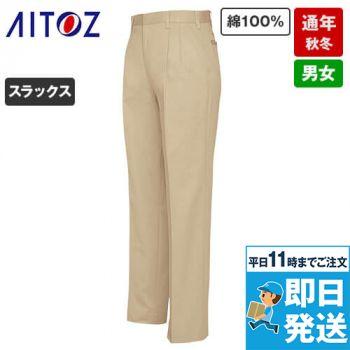 AZ772 アイトス 綿100%ワークパンツ(ツータック)