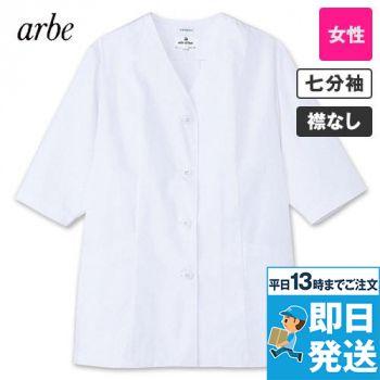 AB-6404 チトセ(アルベ) 七分袖 調理白衣(女性用) 襟なし