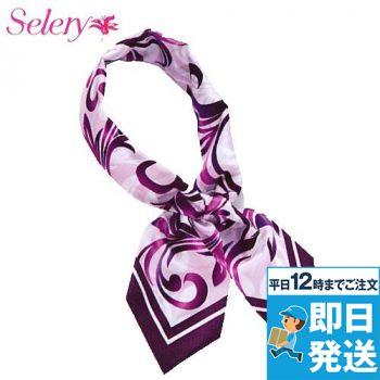S-98196 98197 SELERY(セロリー) スカーフ(ループ付き) 99-S98196
