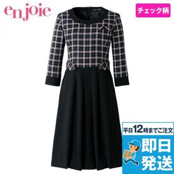 en joie(アンジョア) 61610 黒ベースに優しいピンクのチェック柄・七分袖ワンピース 93-61610
