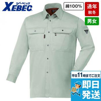 [在庫限り/返品交換不可]ジーベック 2074 プリーツロン綿100%長袖シャツ