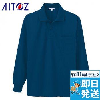 AZ10600 アイトス 長袖ドライポロシャツ(男女兼用)