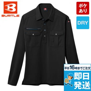 バートル 705 トリコット長袖ワークシャツ(男女兼用)