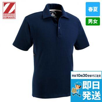 自重堂Z-DRAGON 75114 半袖ポロシャツ(男女兼用)