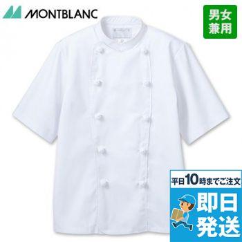 6-722 MONTBLANC 半袖/コックコート(男女兼用)