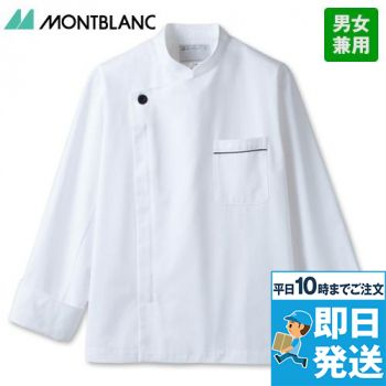 6-941 MONTBLANC コックコート/長袖(男女兼用)