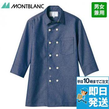 6-1111 1113 MONTBLANC 七分袖/コックコート(男女兼用)