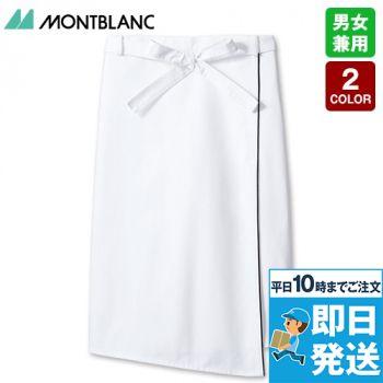 9-1291 1293 MONTBLANC ロングエプロン(男女兼用)