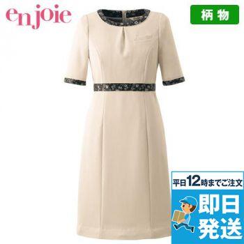 en joie(アンジョア) 61850 ワンピース(女性用) リバティプリント 花柄 93-61850