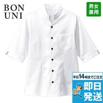 34310 BONUNI(ボストン商会) 五分袖/スタンドカラーシャツ(男女兼用)