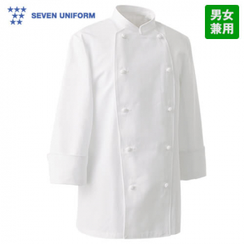 QA7343-0 セブンユニフォーム コックコート/長袖(男女兼用) スタンドカラー