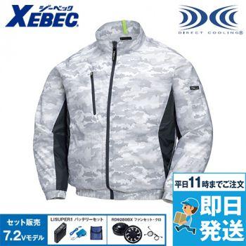 ジーベック XE98005SET [春夏用]空調服セット 迷彩長袖ブルゾン ポリ100%