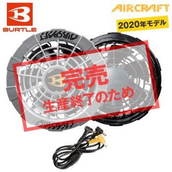 バートル AC241-95エアークラフト [空調服][限定モデル]ファンユニット(メタリックシルバー)