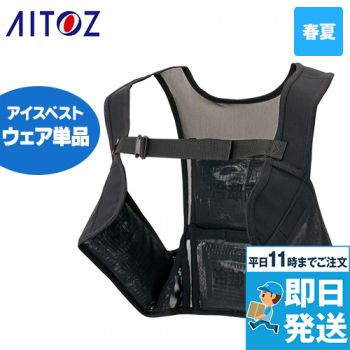 AZ-865938 アイトス アイスベスト(単品)(男女兼用)