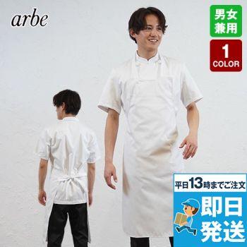 T-70 チトセ(アルベ) 厨房 胸当てエプロン(ポケ無し)(男女兼用)