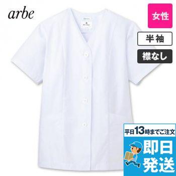 AB-6405 チトセ(アルベ) 半袖/調理白衣(女性用) 襟なし