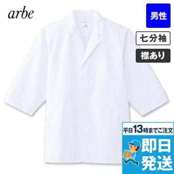 AB-6507 チトセ(アルベ) 白衣/七分袖/襟あり(男性用)