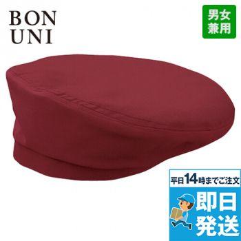 28321 BONUNI(ボストン商会) ベレー帽(男女兼用)