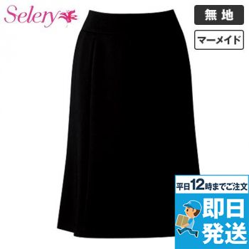 S-16260 16261 SELERY(セロリー) マーメイドスカート(53cm丈) 無地 99-S16260