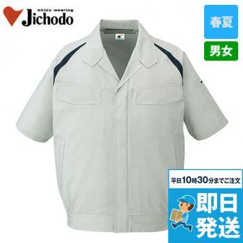 85110 自重堂 [春夏用]エコ製品制電半袖ブルゾン(JIS T8118適合)