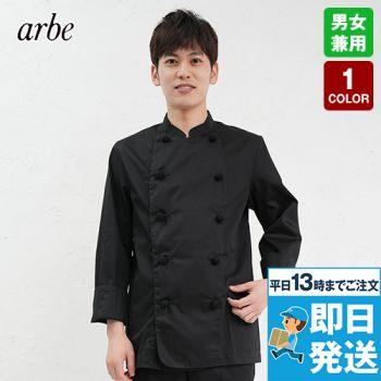 AS-8048 チトセ(アルベ) ブラックコックコート長袖(男女兼用)
