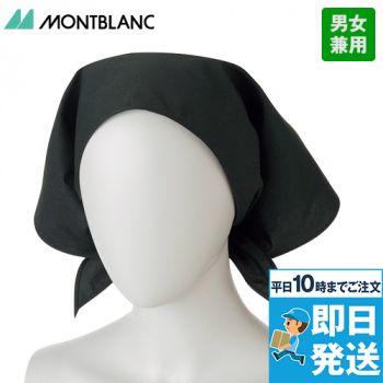 9-231 MONTBLANC 三角巾(男女兼用)