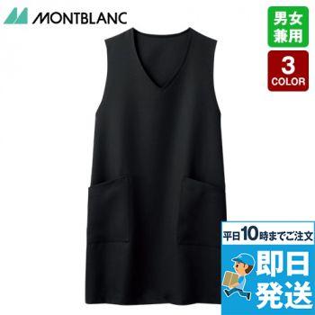 5-831 832 833 MONTBLANC ワンピース風エプロン(男女兼用)