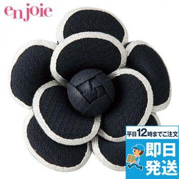 en joie(アンジョア) OP140 コサージュ 93-OP140