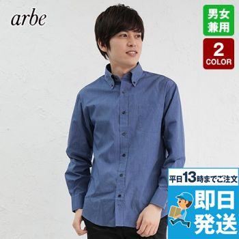 EP-8235 チトセ(アルベ) ボタンダウンシャツ/長袖(男女兼用)