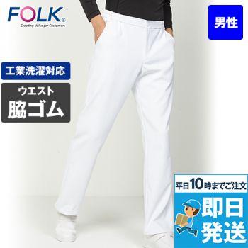 5021SC FOLK(フォーク) メンズパンツ(男性用)