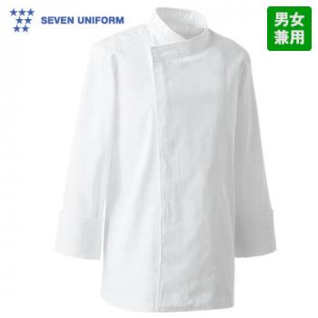 BA1042 セブンユニフォーム コックコート/長袖(男女兼用)