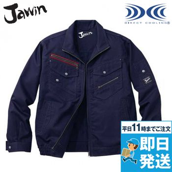 54030 自重堂JAWIN 空調服 制電 長袖ブルゾン