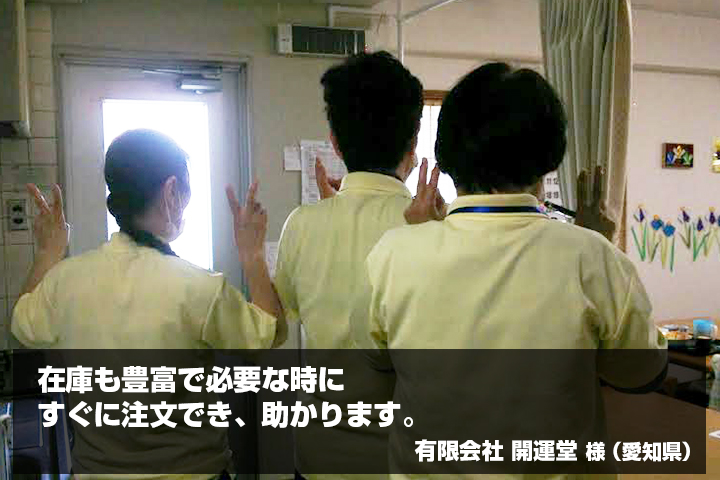 有限会社 開運堂 様からの声の写真
