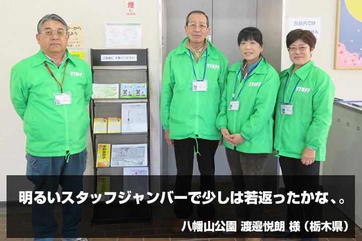 八幡山公園 渡邉悦朗 様からの声の写真