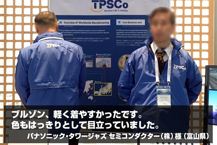 パナソニック・タワージャズ セミコンダクター 株式会社 様からの声の写真