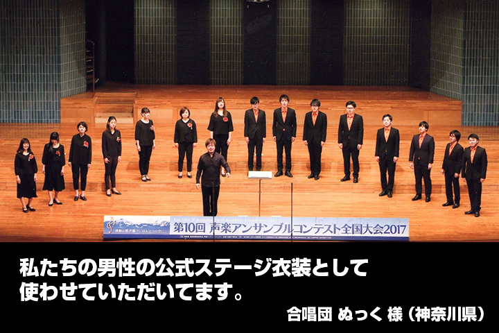 合唱団 ぬっく 様からの声の写真