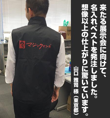 山口 雅司 様からの声の写真
