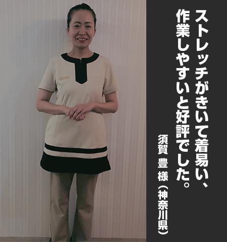 須賀 豊 様からの声の写真
