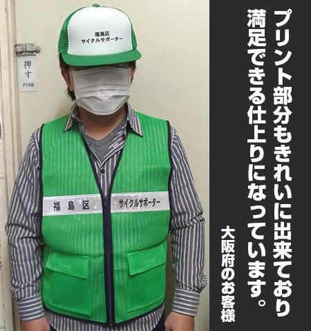 大阪市のお客 様からの声の写真