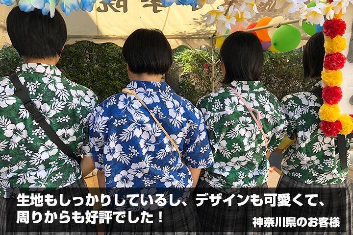 神奈川県のお客 様からの声の写真