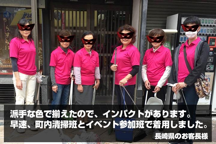 長崎県のお客 様からの声の写真