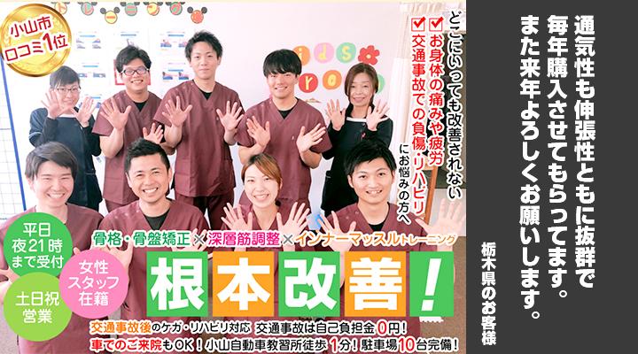 栃木県のお客 様からの声の写真