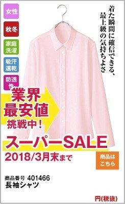 AR1466 アルファピア 長袖ニットシャツ