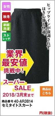 AR3814 アルファピア セミタイトスカート