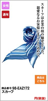 EAZ-172 enjoy スカーフ