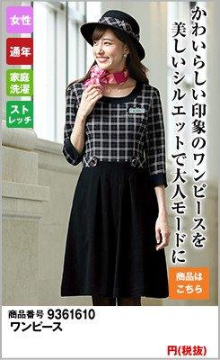 黒ベースに優しいピンクのチェック柄・七分袖ワンピース・アンジョア61610