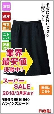S-16640 16641 16649 SELERY(セロリー) Aラインスカート