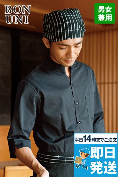 34310 BONUNI(ボストン商会) スタンドカラーシャツ/五分袖(男女兼用)