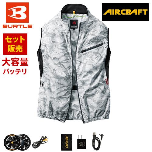 AC1024SET バートル エアークラフト 迷彩ベスト(男女兼用) ポリ100%